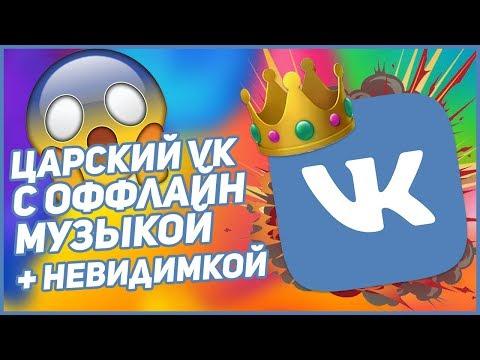 ЦАРСКИЙ ВК С ОФФЛАЙН МУЗЫКОЙ БЕЗ РЕКЛАМЫ И НЕВЕДИМКОЙ 2019