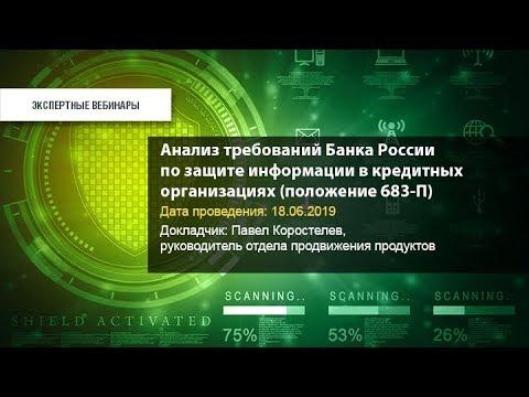 Анализ требований Банка России по защите информации в кредитных организациях (положение 683-П)