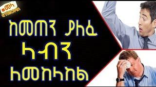 Ethiopia - Excessive Sweating Effective Treatments
