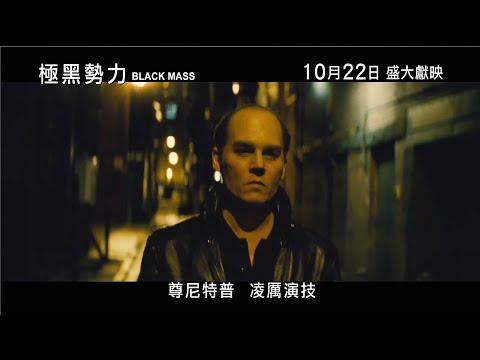 極黑勢力 (Black Mass)電影預告