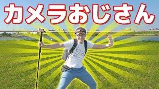そうです、わたしがヘンなカメラおじさんです。 / カシオ EXILIM EX-FR10 thumbnail