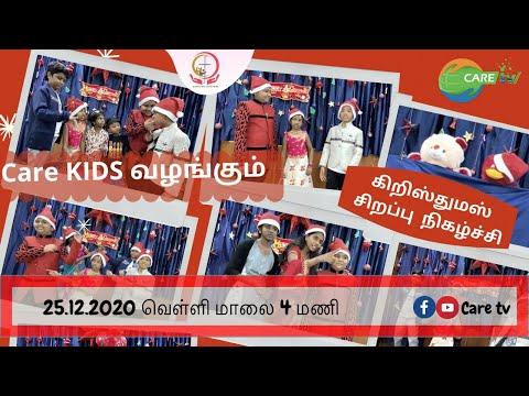 Care Kids || Christmas Program || Care TV l| Care of Christ Church ||