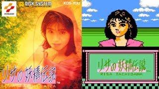 1988年、コナミ。当時人気アイドルだった立花理佐が本人役で登場するア...