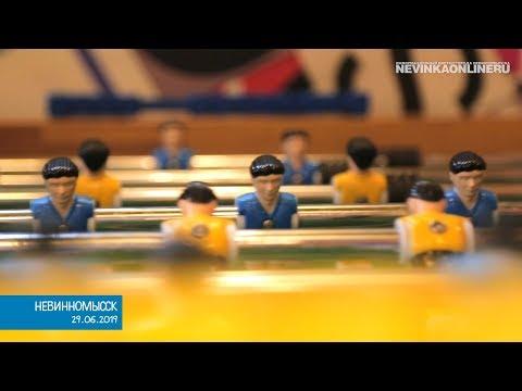 В Додо Пицце прошли соревнования по настольному футболу