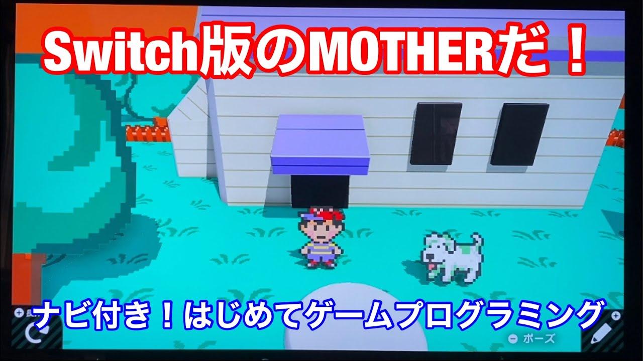 【スイッチ版のMOTHER!?】MOTHERを再現できるとは!!☆ ナビつき!つくってわかる はじめてのゲームプログラミング☆