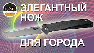 Лаконичный CRKT Helical - Максимально рабочий инструмент!   Обзор от Rezat.ru