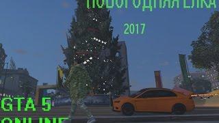 УБОГАЯ НОВОГОДНЯЯ ЕЛКА 2017 В GTA 5 ONLINE