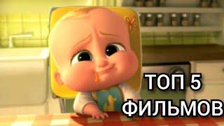 ТОП 5 ЛУЧШИХ МУЛЬТФИЛЬМОВ 2016-2017 ГОДА