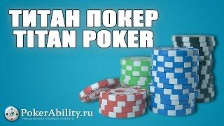 Титан покер | Titan Poker. Обзор