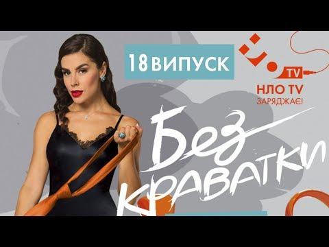 НЛО TV: Без Краватки (18 ВИПУСК) | Тарас Тополя