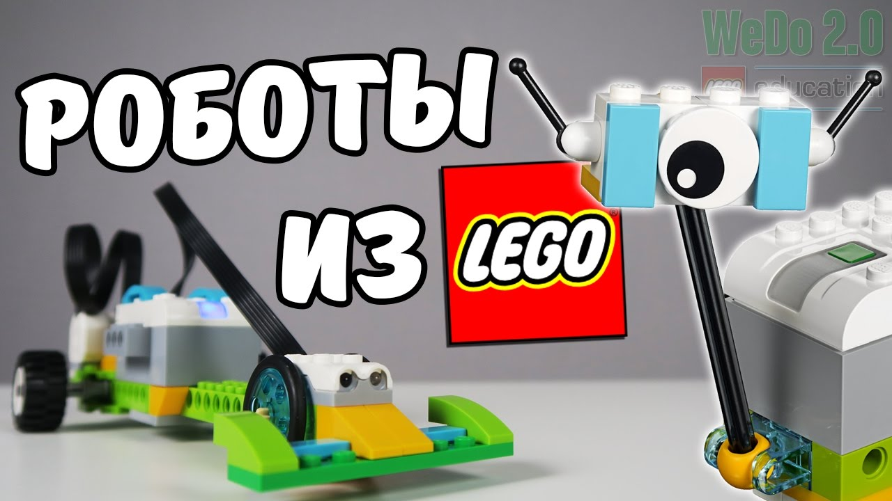Роботы из Лего! - LEGO Education WeDo 2.0 - YouTube