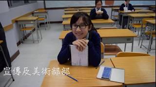 2017-18 沙田循道衛理中學學生會侯選內閣宣傳片(二)