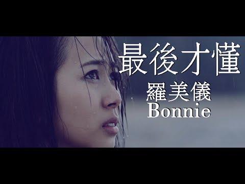 Bonnie罗美仪- 最后才懂 (Official HD Mv) 【新传媒8频道电视剧《最强岳母》插曲