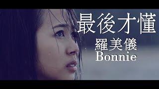 Bonnie罗美仪- 最后才懂 (Official HD Mv) 【新传媒8频道电视剧《最强岳母》插曲 thumbnail