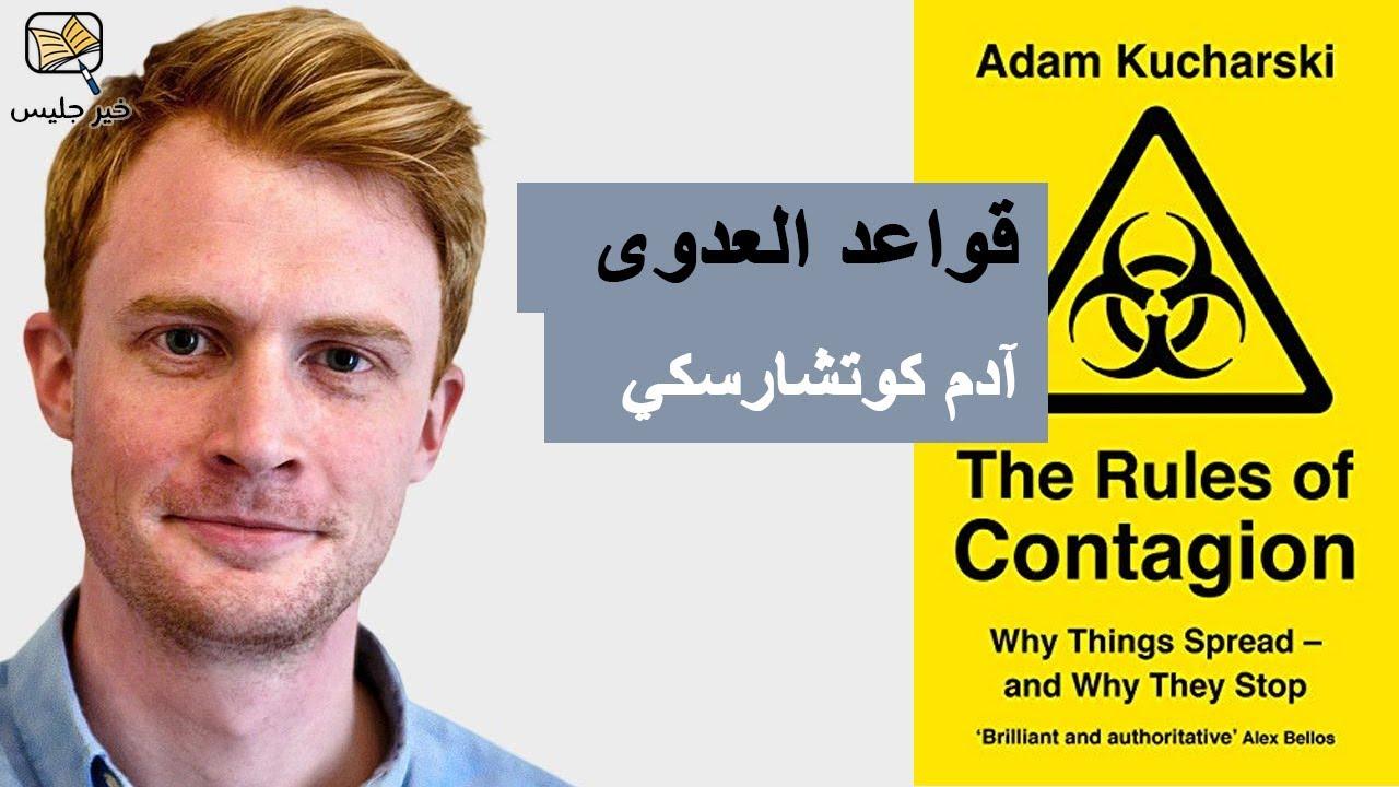 ملخص كتاب قواعد العدوى آدم كوتشارسكي :: The Rules of Contagion - Adam Kucharski