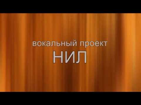 Нил - Waka- Waka (cover Shakira)