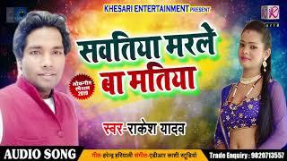 सवतिया मरले बा मतिया Sawatiya Marle Ba Matiya Rakesh Yadav Bhojpuri Songs 2019 New