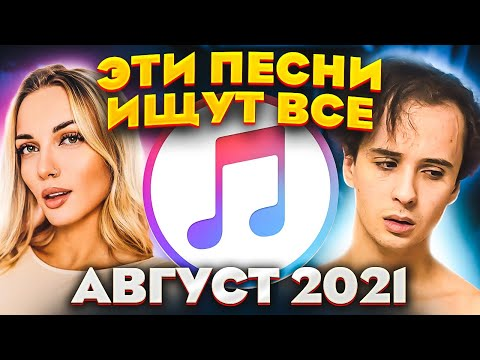 ЭТИ ПЕСНИ ИЩУТ ВСЕ  /ТОП 100 ПЕСЕН APPLE MUSIC АВГУСТ 2021 МУЗЫКАЛЬНЫЕ НОВИНКИ