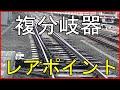 【FHD】複分岐器ポイント切替 京王 笹塚駅【Japan Switches】