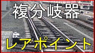 【FHD】複分岐器ポイント切替 京王 笹塚駅【Japan Switches】 thumbnail