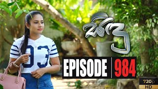 Sidu | Episode 984 19th May 2020 Thumbnail