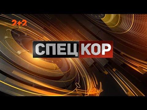 СПЕЦКОР | Новини 2+2: Спецкор - 18:15 від 23 січня 2018 року