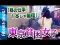 14歳から入れ墨をいれた女性〜緋鯉満ゆ美〜 - YouTube