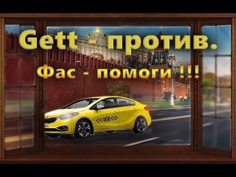 Яндекс такси опять скидки. Gett (Гетт) обратился в ФАС.