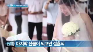이별을 위한 결혼식...10시간 뒤 하늘나라로 간 남편_채널A_뉴스TOP10