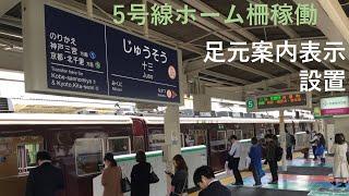 【阪急京都線】淡路駅、十三駅の話題。【鉄道ゆっくり解説】