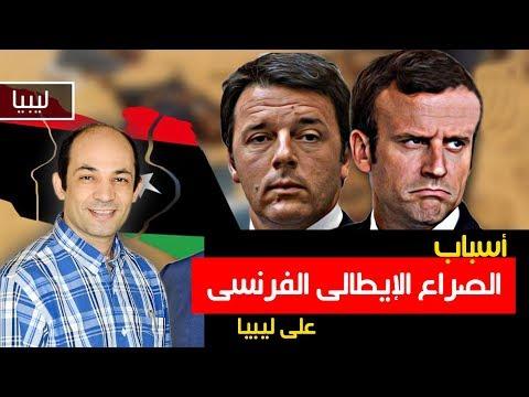 أسباب الصراع الإيطالى الفرنسى على ليبيا