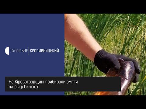 Суспільне Кропивницький: На Кіровоградщині прибирали сміття на річці Синюха