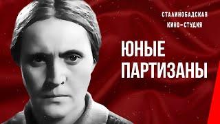 Юные партизаны (1942) фильм