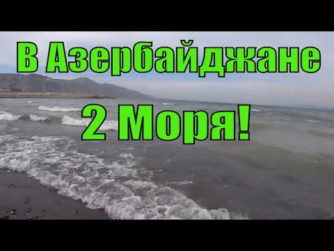 Азербайджан Мингечаур. Один
