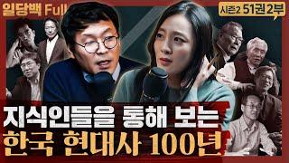 지식인들을 통해 보는 한국 현대사 100년! : 현대 …