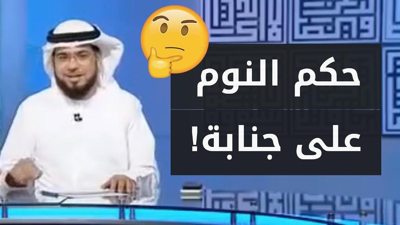 حكم النوم على جنابة مكالمة جميلة مع عريس من السعودية الشيخ د وسيم يوسف Youtube