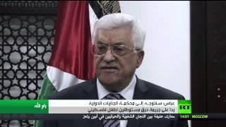 «عباس»: حرق «رضيع» فلسطين جريمة حرب.. وسنلجأ لـ«الجنائية الدولية» (فيديو)