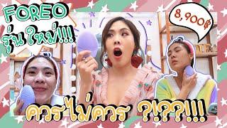 รีวิว FOREO LUNA 3 ใหม่ล่าสุด!! | icepadie