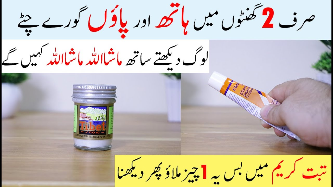 Get Instant Whiten Hands || Feet || Ways to Whiten feet Instantly || Pedicure Manicure At Home