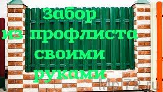 Забор из профнастила.Установка в Новокузнецке