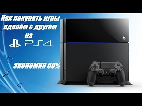Покупка игр на двоих PS4