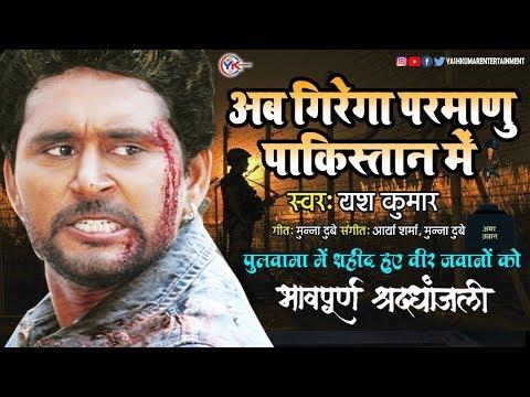 Ab Girega Parmanu Pakistan Mein | Yash Kumar | अब गिरेगा परमाणु पाकिस्तान में | Desh Bhakti Song