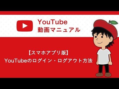 スマホアプリ版YouTubeのログイン・ログアウト方法|RiNG OF LIFE