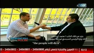 #النبض_الأمريكي   في مصر ولقاء خاص مع د/ محمد أبو حامد