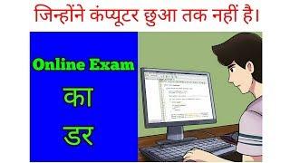 Online exam का डर । online exam Demo |