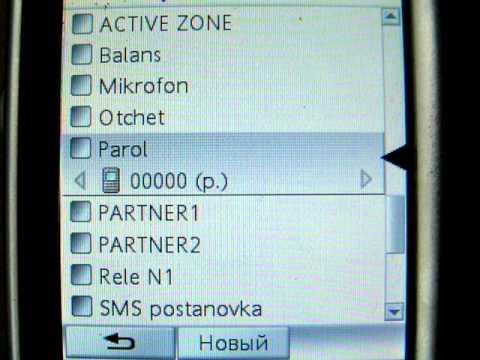 кситал gsm-4t инструкция