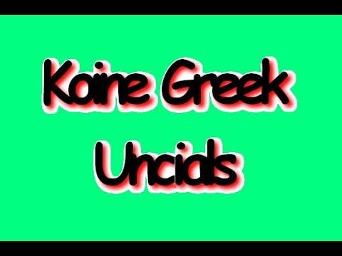 Koine Greek Uncials