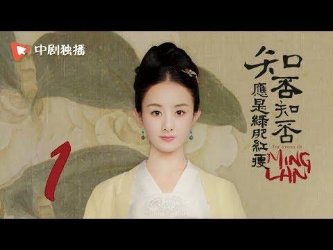 知否知否应是绿肥红瘦【未删减】01(赵丽颖、冯绍峰、朱一龙 领衔主演)