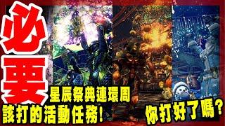 【魔物獵人世界MHW】重要!關於大改前!連續星辰祭典周必定要打好打滿的任務!!小分享