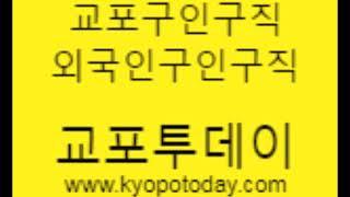 외국인구인구직사이트 kyopotoday